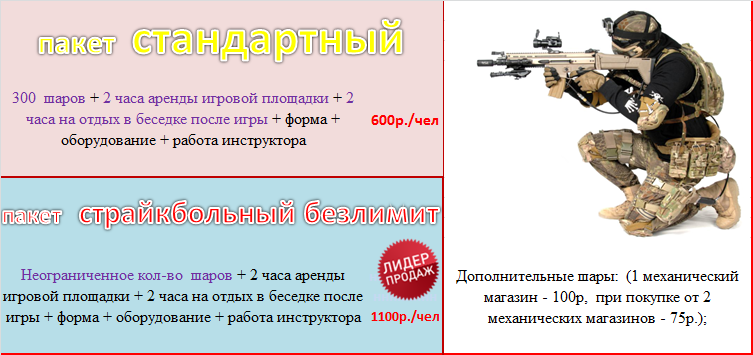 Лазертаг-клуб Антанта в Нижнем Новгороде