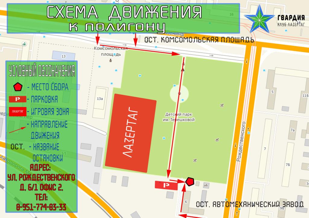 Лазертаг клуб Гвардия в Челябинске
