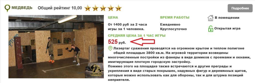 Средняя цена в каталоге laser-battle.ru