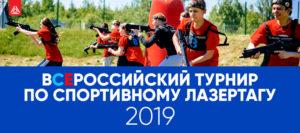 турнир 2019 лазертаг