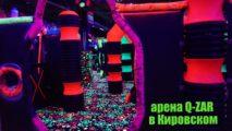 Q-Zar в универмаге Кировский Санкт-Петербург