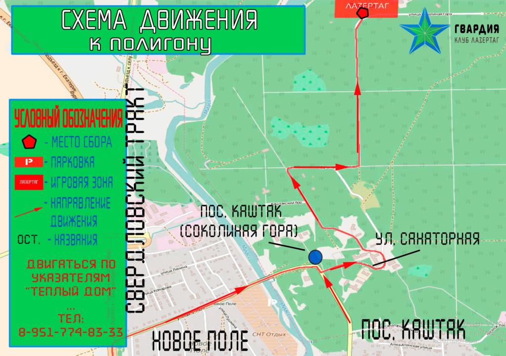 """Лазертаг-клуб Гвардия """"Росток"""" в Челябинске"""