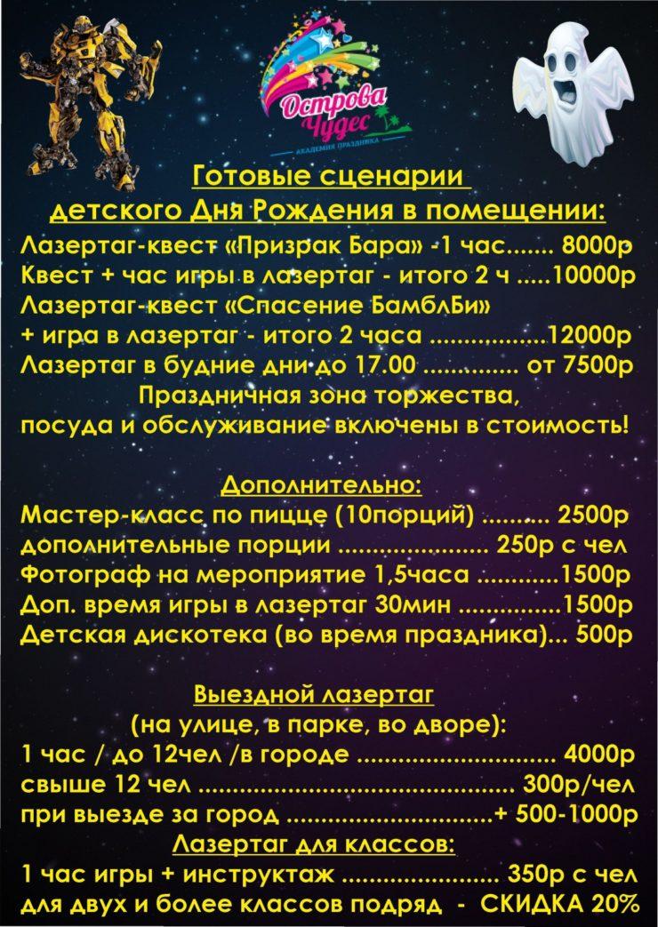 """Лазертаг-клуб Атака """"Острова чудес"""" в Екатеринбурге"""