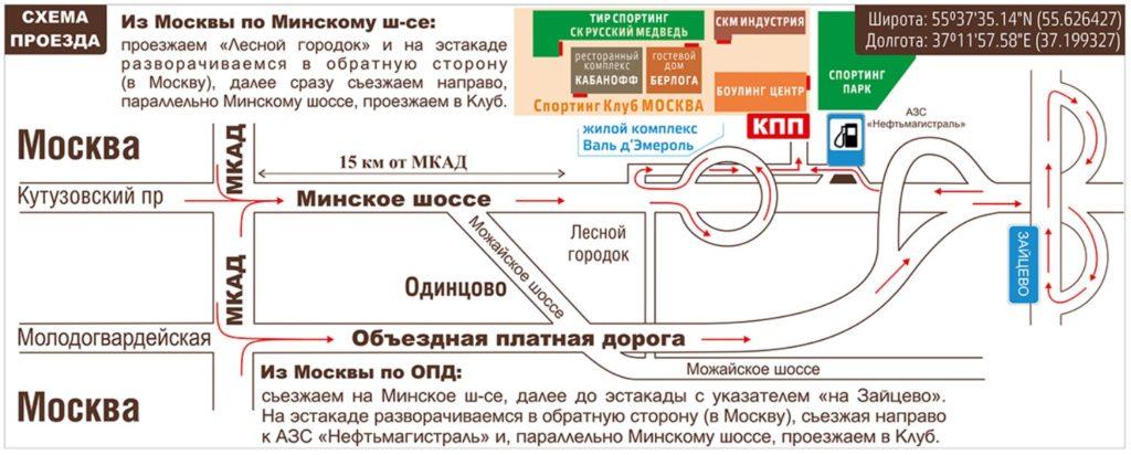 Лазертаг-пейнтбол-клуб Спортинг Парк в Москве