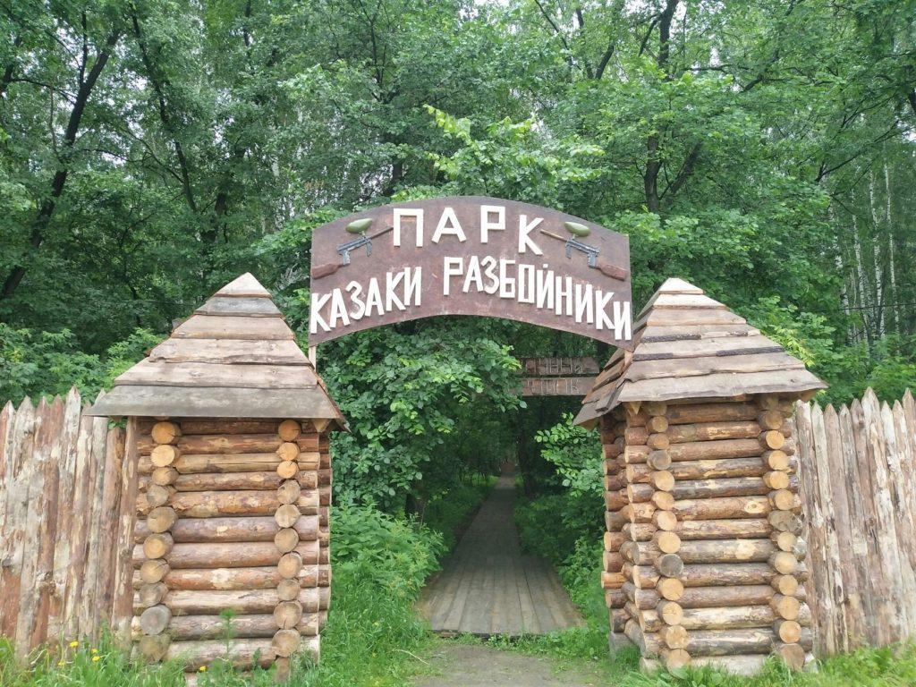 Лазертаг-пейнтбол-клуб Казаки Разбойники в Екатеринбурге