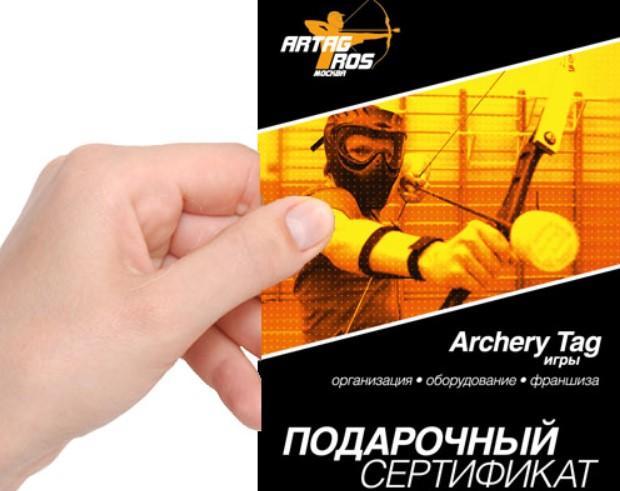 Арчеритаг-клуб Artagros в Москве