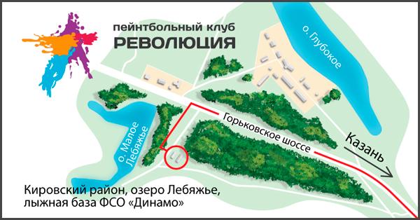 Пейнтбольный клуб Революция в Казани