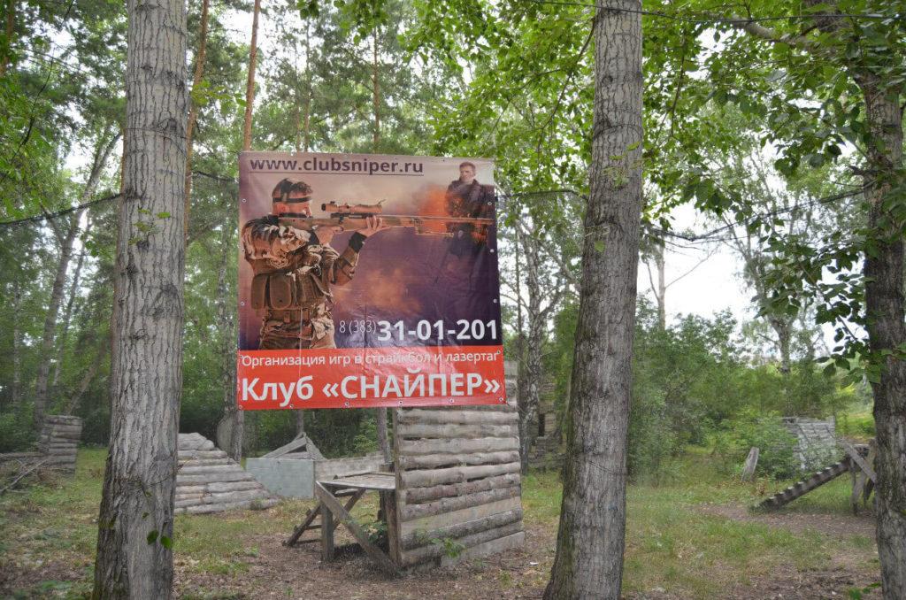 Лазертаг-страйкбол-клуб Снайпер в Новосибирске