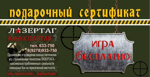 """Лазертаг-пейнтбол-клуб Спартак """"Жукова"""" в Тольятти"""