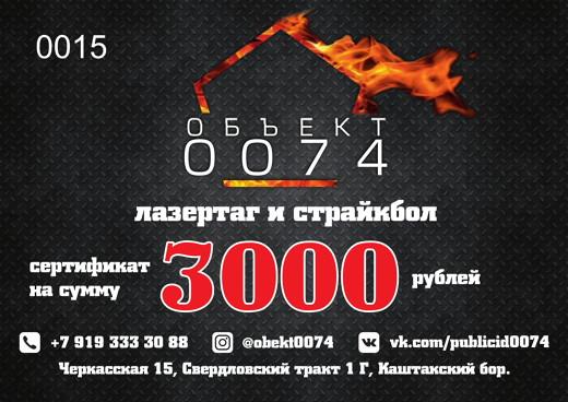 Лазертаг-страйкбол-клуб Объект 0074 в Челябинске