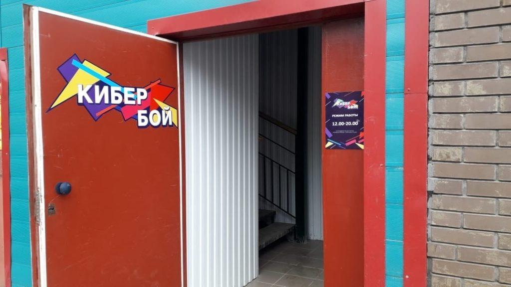 Лазертаг-клуб Кибербой в Уфе