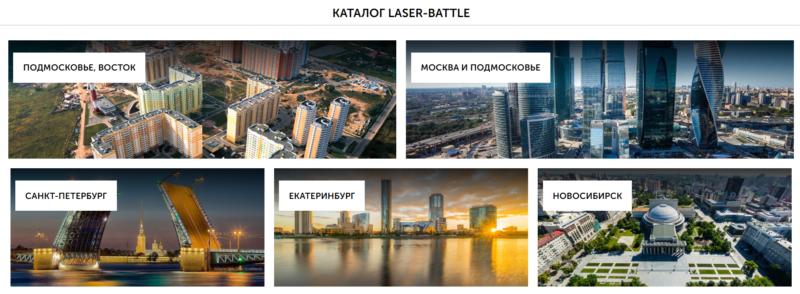 О портале laser-battle